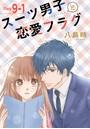 スーツ男子と恋愛フラグ[1話売り] story09-1