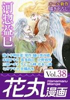 花丸漫画 Vol.38