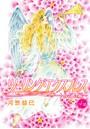 花丸漫画 ツーリング・エクスプレス〜ノートルダム編〜 第4話