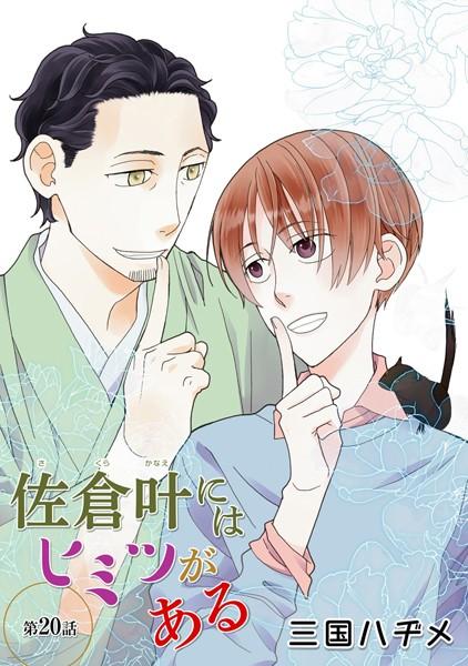 【教師 BL漫画】花丸漫画佐倉叶にはヒミツがある(単話)
