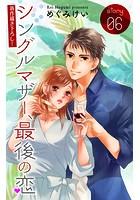 Love Silky シングルマザー、最後の恋 story06