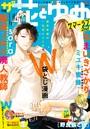 【電子版】ザ花とゆめサマーラブ 2nd (2020年9/1号)