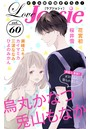 Love Jossie Vol.60