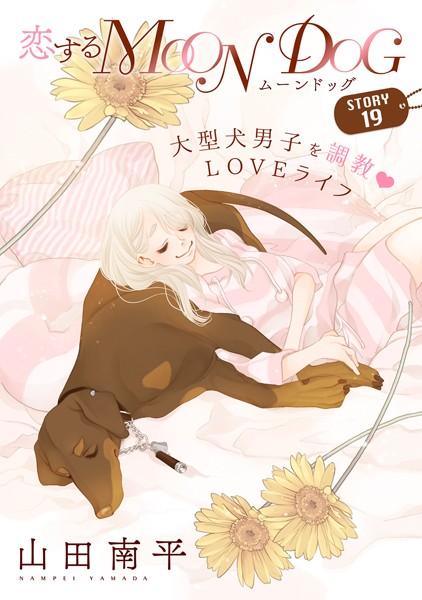 花ゆめAi 恋するMOON DOG story19