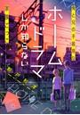 花ゆめAi ホームドラマしか知らない story06