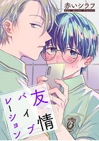 花丸漫画 友情バイブレーション(単話)