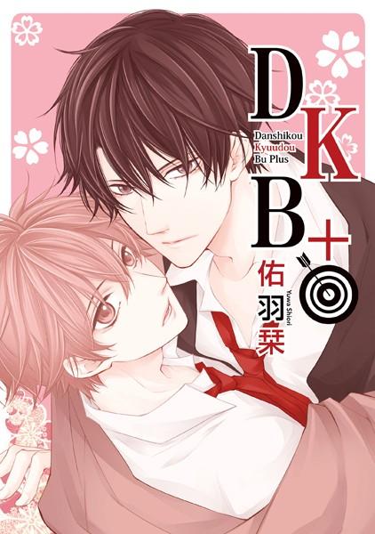 DKB+【電子限定おまけ付き】