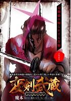 変剣武蔵(単話)