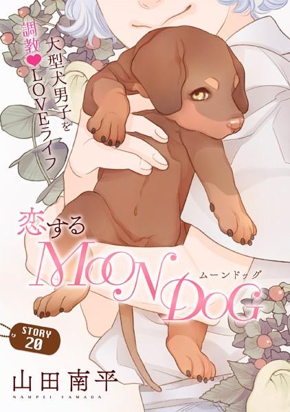 花ゆめAi 恋するMOON DOG(単話)