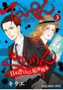てっぺんぐらりん〜日本昔ばなし犯罪捜査〜 3