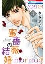 蜜薔薇の結婚 4
