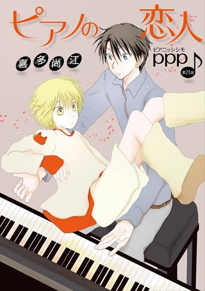 【業界人 BL漫画】花丸漫画ピアノの恋人ppp(単話)