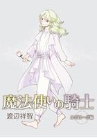 花丸漫画 魔法使いの騎士 エピローグ特別編(単話)