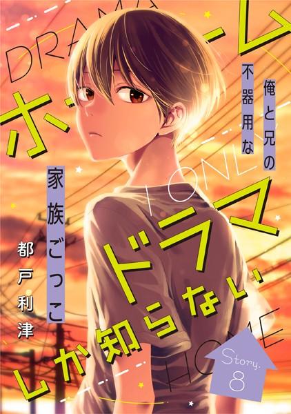 花ゆめAi ホームドラマしか知らない story08