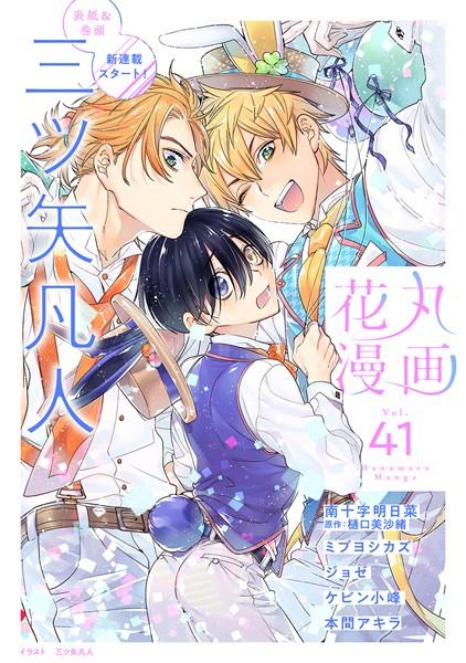 花丸漫画 Vol.41