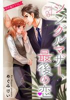 Love Silky シングルマザー、最後の恋 story07