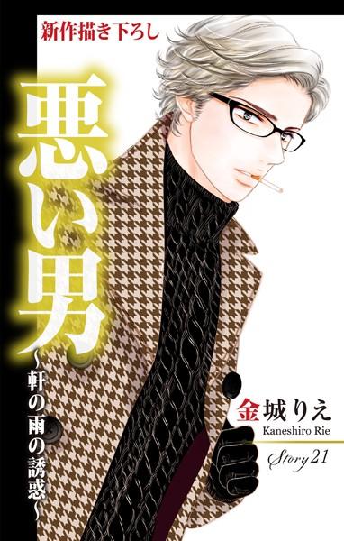 Love Silky 悪い男〜軒の雨の誘惑〜 story21