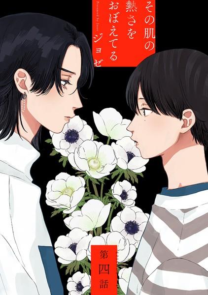 【恋愛 BL漫画】花丸漫画その肌の熱さをおぼえてる(単話)