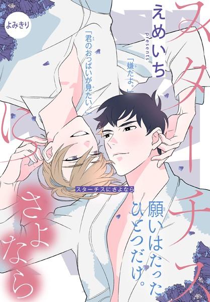 【恋愛 BL漫画】スターチスにさよなら[1話売り](単話)