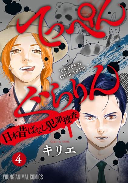 てっぺんぐらりん〜日本昔ばなし犯罪捜査〜 4