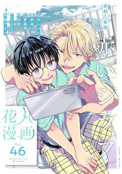 【BL漫画】花丸漫画Vol.46
