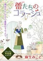 花ゆめAi 蕾たちのコラージュ(単話)