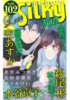 Love Silky Vol.102