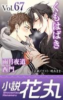 小説花丸 Vol.67