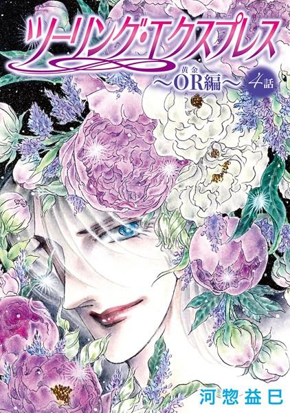 【恋愛 BL漫画】花丸漫画ツーリング・エクスプレス〜OR編〜(単話)