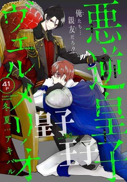 【恋愛 BL漫画】悪逆皇子ヴェルメリオ(単話)