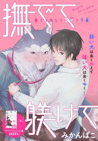 【恋愛 BL漫画】撫でて躾けて(単話)