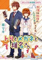 花ゆめAi トリとメガネと椎名さん(単話)