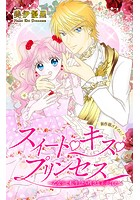 Love Jossie スイート・キス・プリンセス〜乙女ゲーに転生したら残念な王子でした〜(単話)