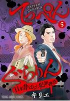 てっぺんぐらりん〜日本昔ばなし犯罪捜査〜