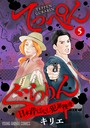 てっぺんぐらりん〜日本昔ばなし犯罪捜査〜 5