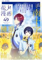 花丸漫画 Vol.49