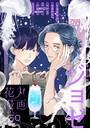 花丸漫画 Vol.50