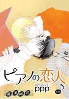 花丸漫画 ピアノの恋人 ppp(単話)
