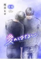 花丸漫画 愛のはなし -恋のはなし2-(単話)