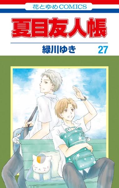 夏目友人帳 27