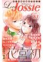 Love Jossie Vol.83