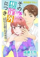 Love Silky その恋、想定外につき〜別れさせ屋の恋愛事情〜(単話)