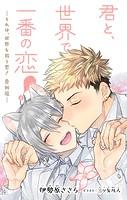 小説花丸 君と、世界で一番の恋!〜それは、世界を救う恋!番外編〜