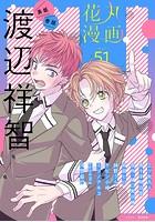 花丸漫画 Vol.51