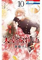 天堂家物語【描き下ろしマンガ+ミニ画集付き特装版】