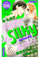 Love Silky
