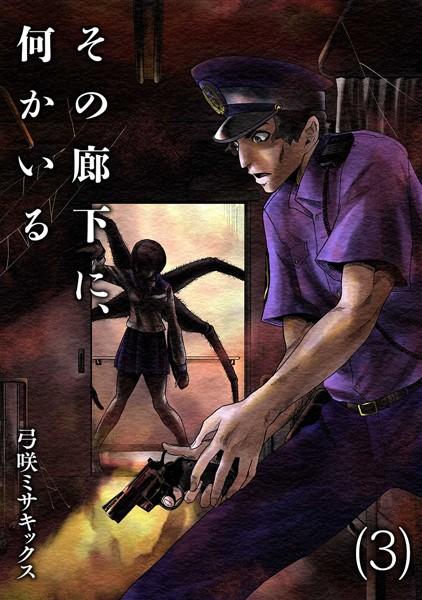 その廊下に、何かいる【合本版】 (3)