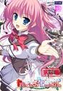 Princess Evangile 〜プリンセス エヴァンジール〜 【携帯コミック版】 第2巻