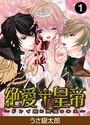 絶愛†皇帝〜ドレイ姫に悪魔のキス〜 (1)