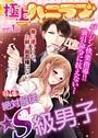 極上ハニラブ vol.1